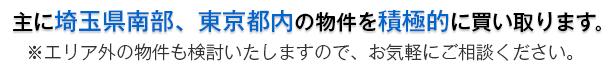 主に埼玉県南部、東京都内の物件を積極的に買い取ります。
